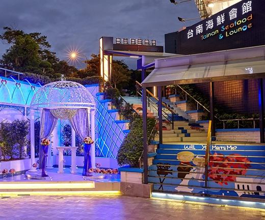 台南海鮮會館