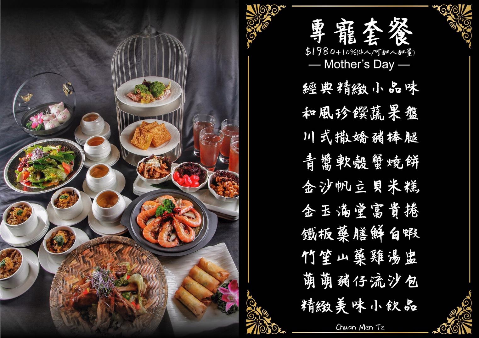 母親節菜單