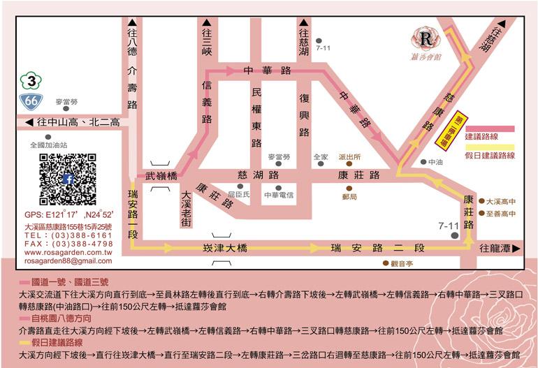 蘿莎會館 交通地圖