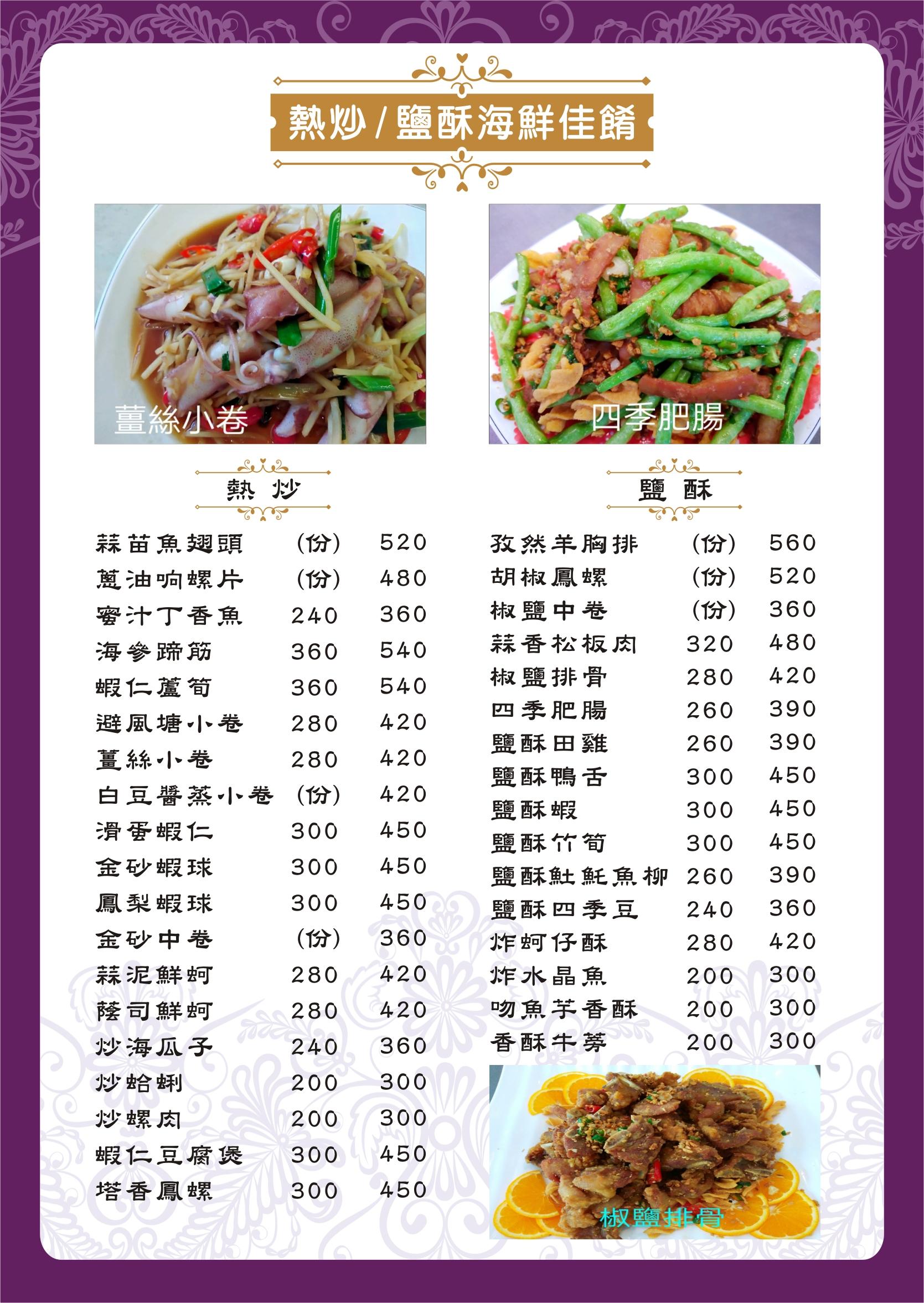 menu菜單