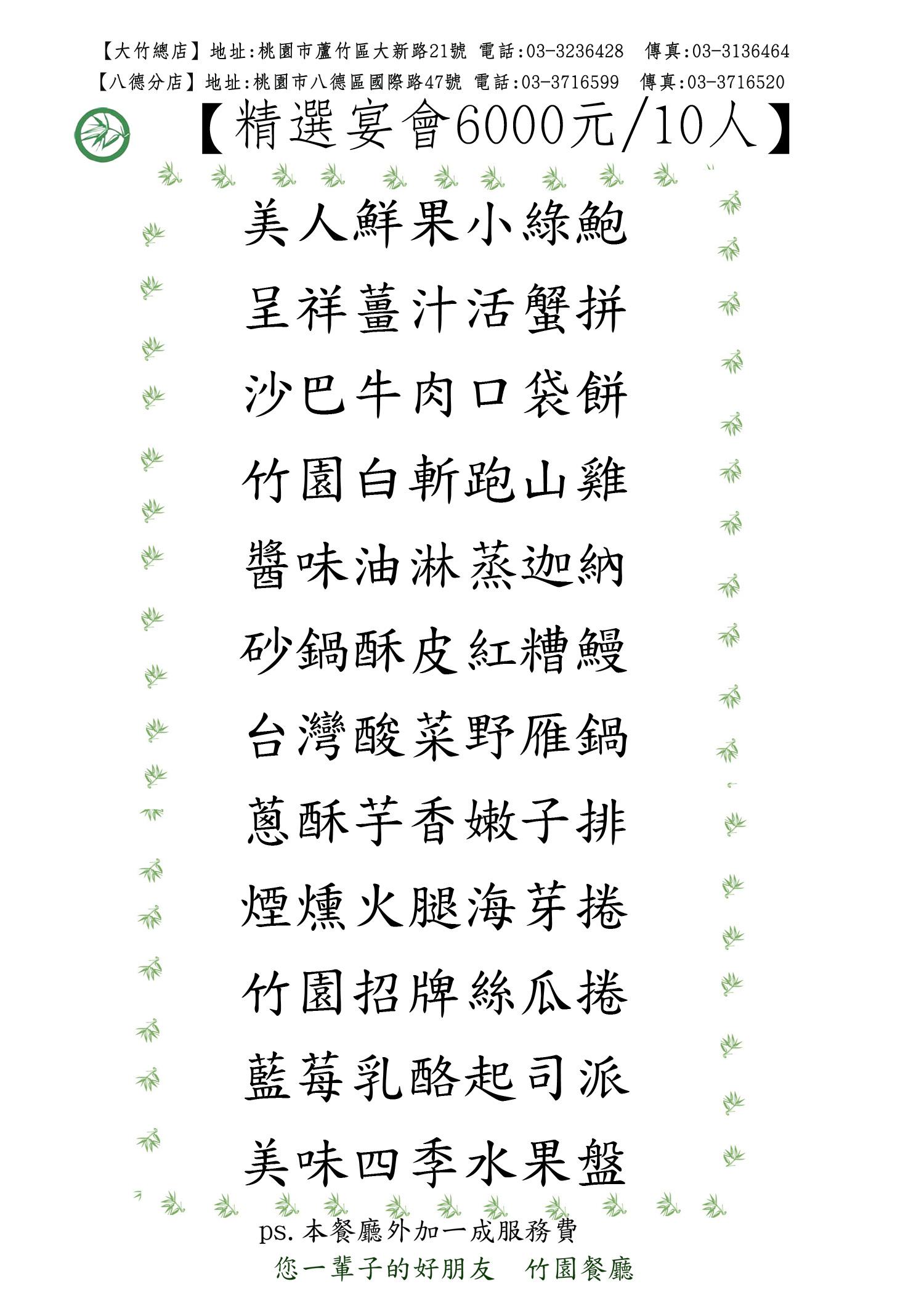6000元合菜